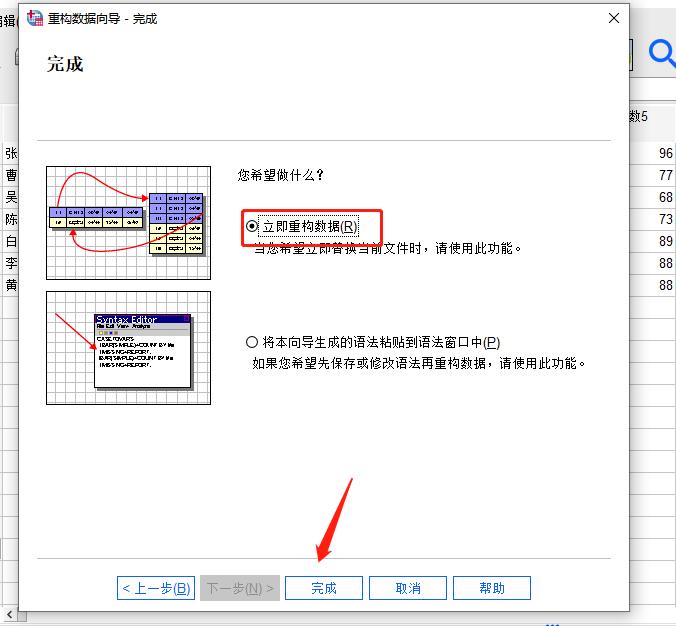 图9:重构数据向导完成