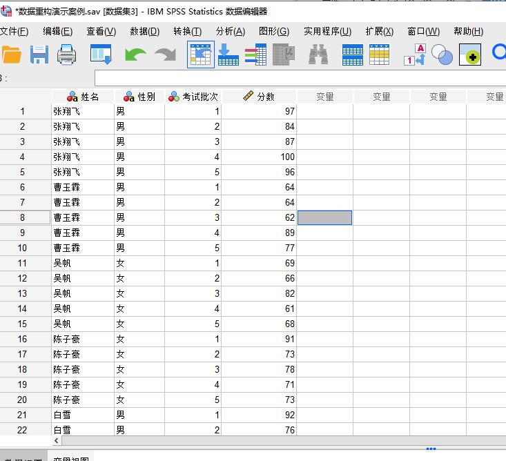 图10:变量重组个案效果
