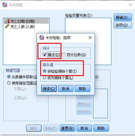 图3:选项设置