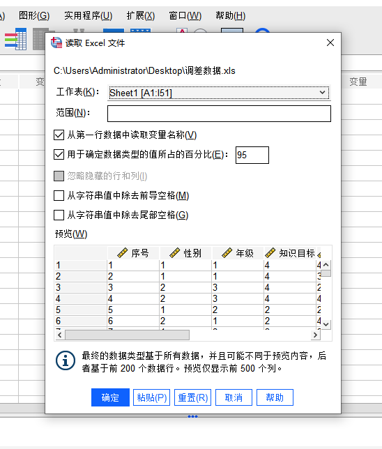 图3:读取Excel文件