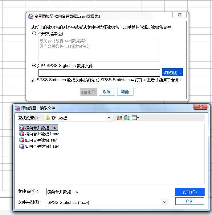 图4添加横向合并变量文件