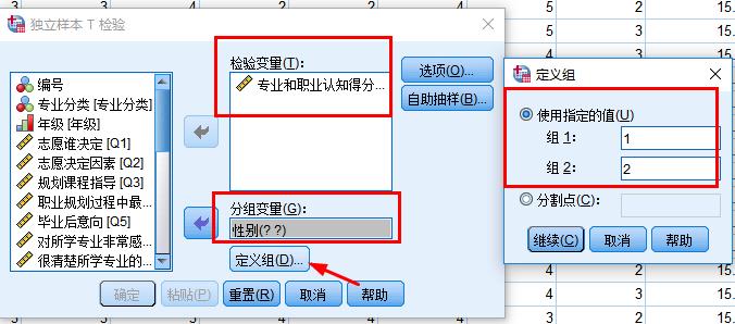 图4:检验变量、分组变量和定义组的设置