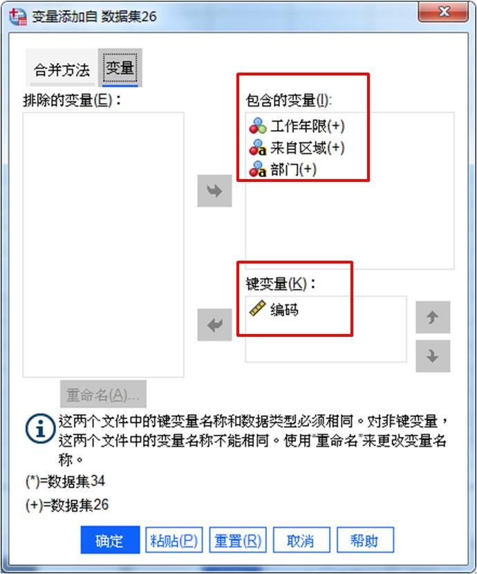 图6:变量设置
