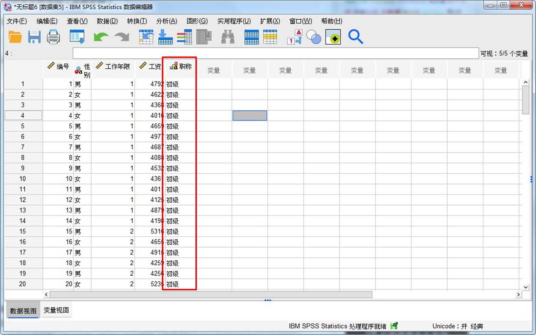 图6:有序测量变量