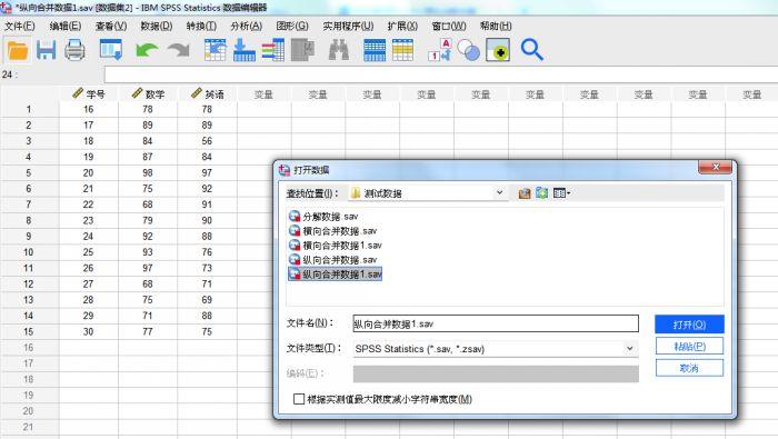 图1打开一个数据文件