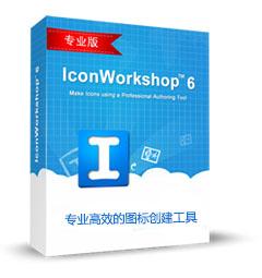 iconworkshop图标制作软件下载