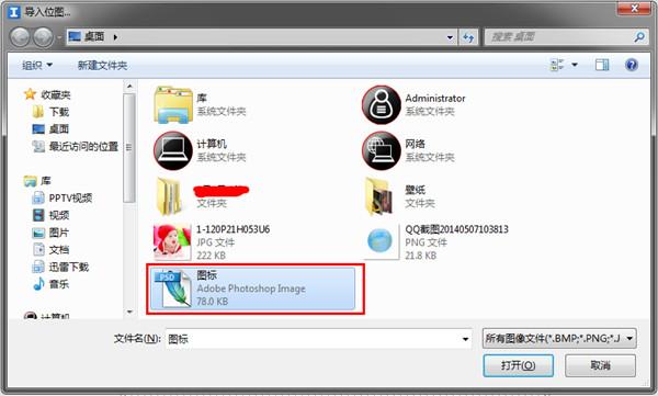 ico图标制作软件二