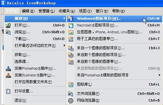 图标设计软件IconWorkshop