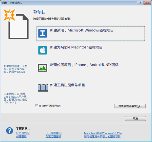 Icon制作工具IconWorkshop的使用方法一