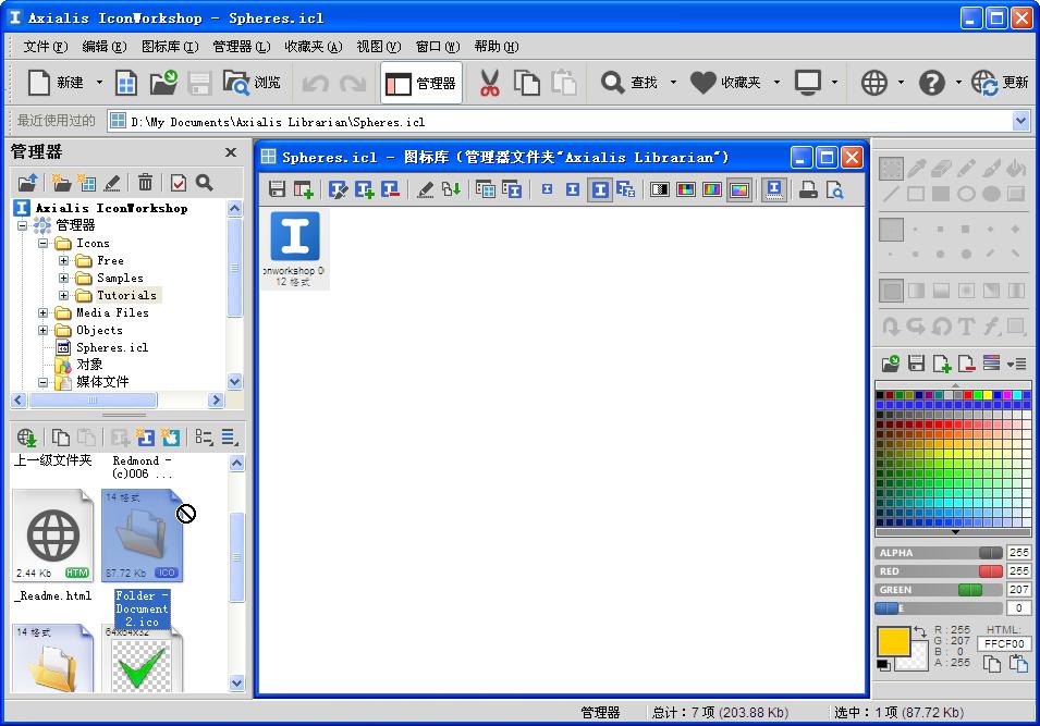 添加一个图标至图标库中