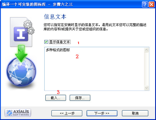 编译图标库步骤三