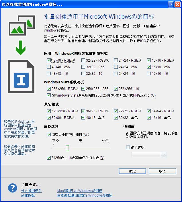 批量制作windows图标