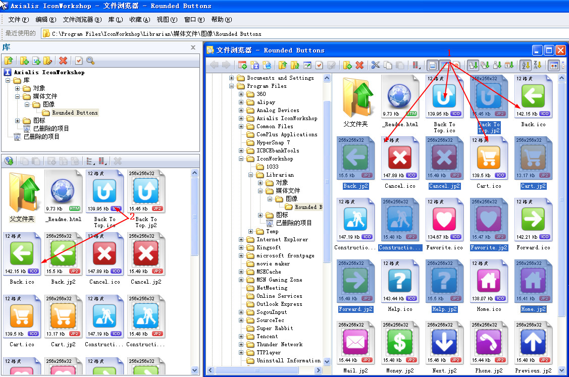 iconworkshop批量制作windows图标
