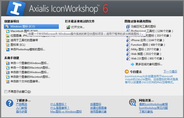 IconWorkshop制作桌面图标一