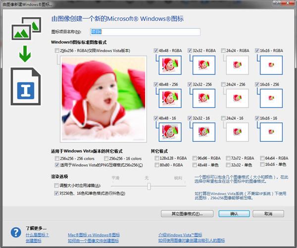 IconWorkshop桌面图标制作四