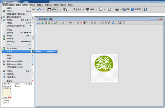 IconWorkshop图标制作软件一