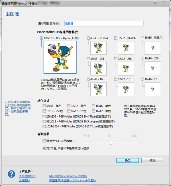 IconWorkshop使用方法