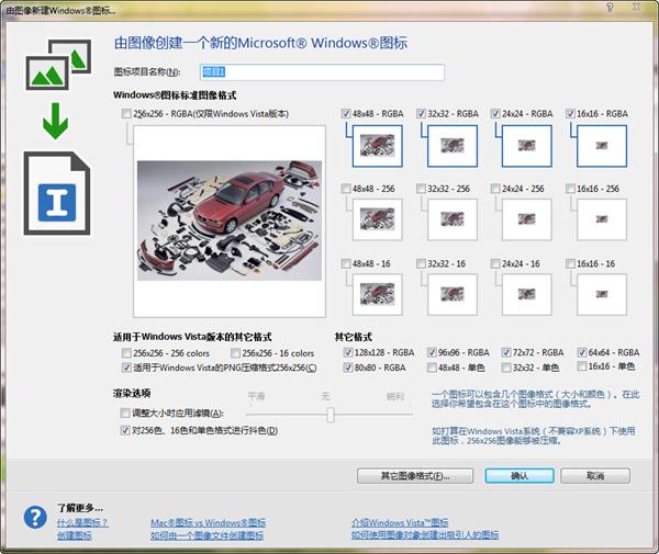 图标设计软件