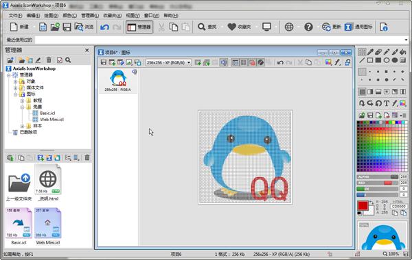 icon制作软件