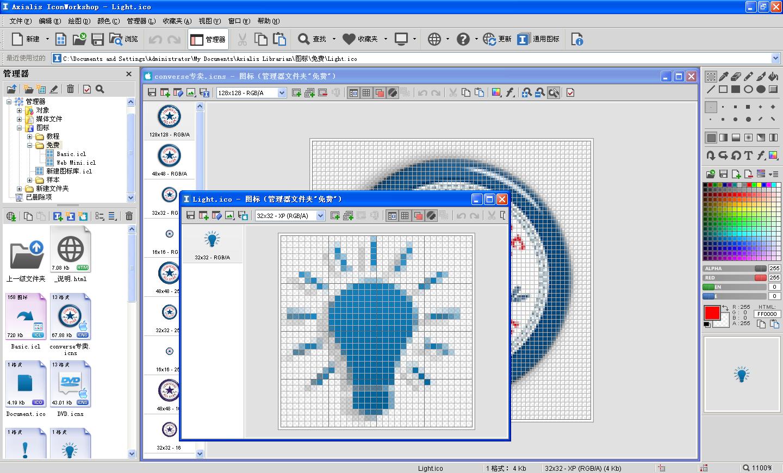 图标制作软件