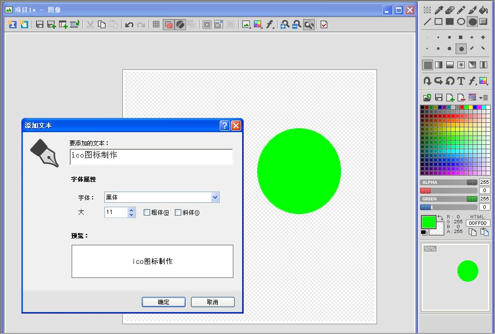 电脑图标制作软件