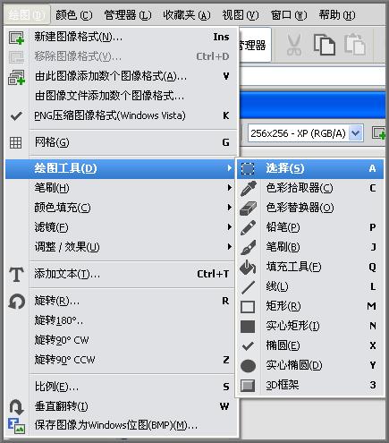 图标制作工具