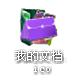 iconworkshop中文版