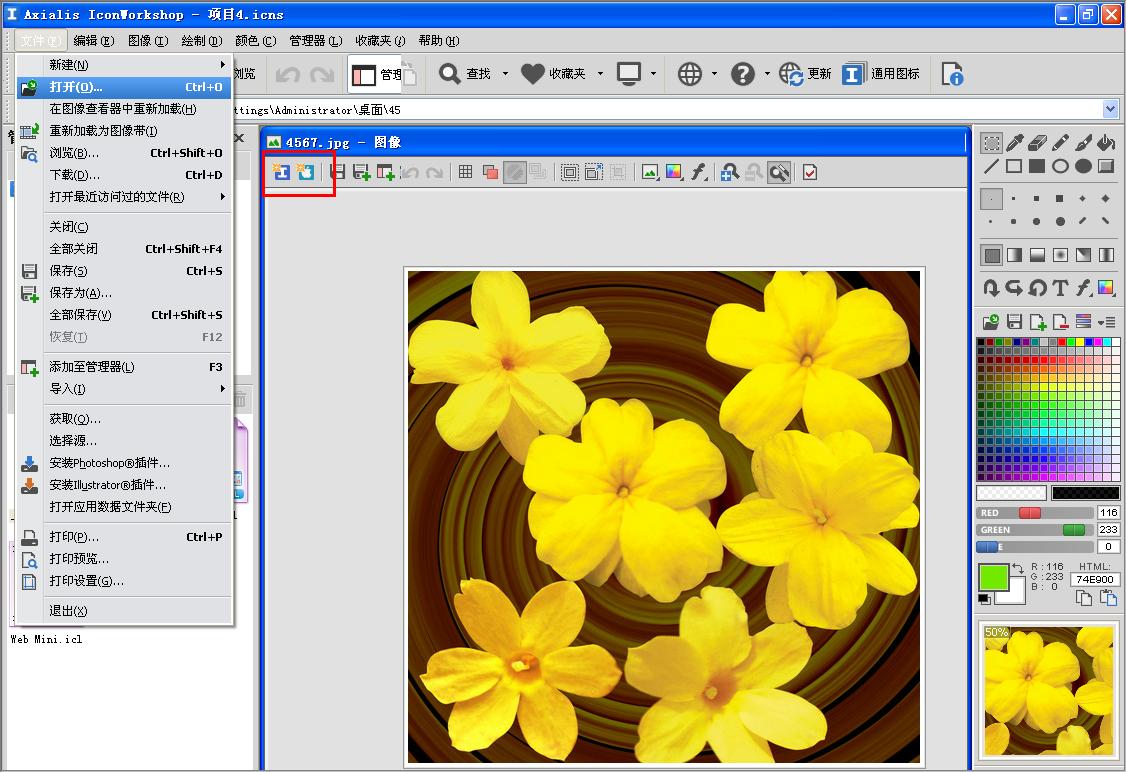 ico图标制作工具