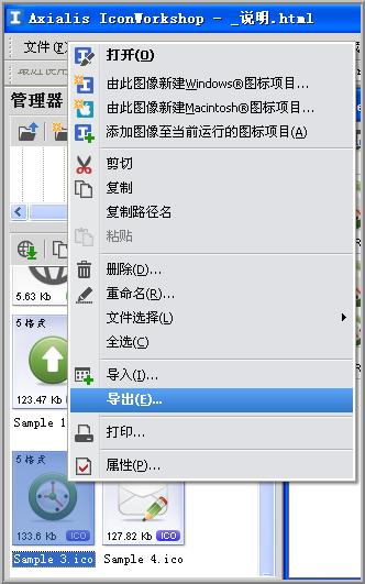 ico制作软件