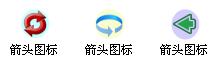ico图标制作