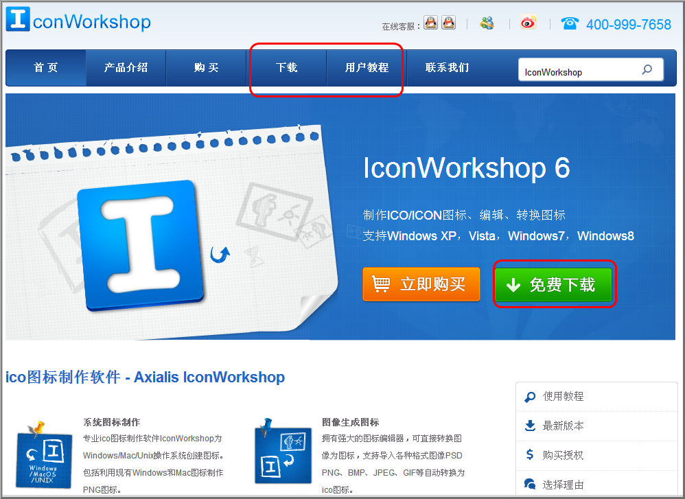 iconworkshop中文版下载