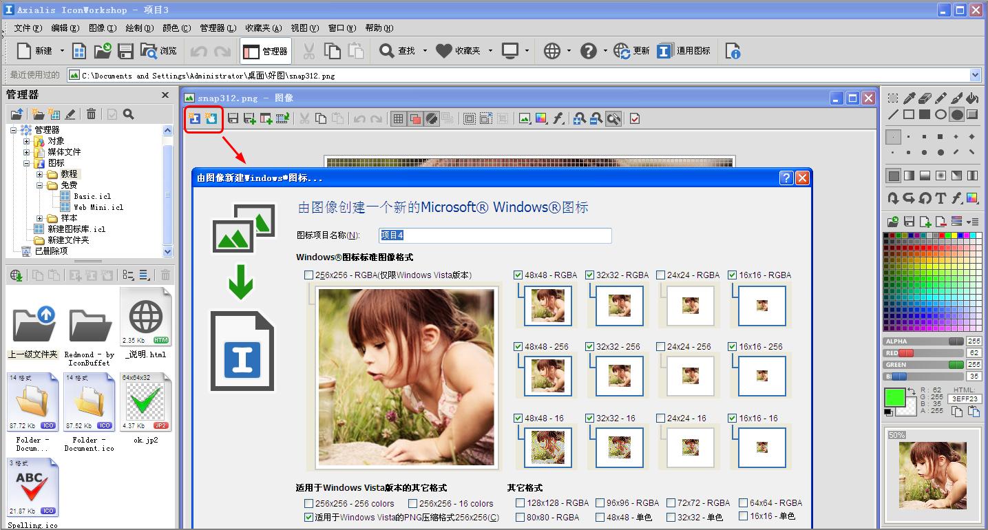 生成图标软件