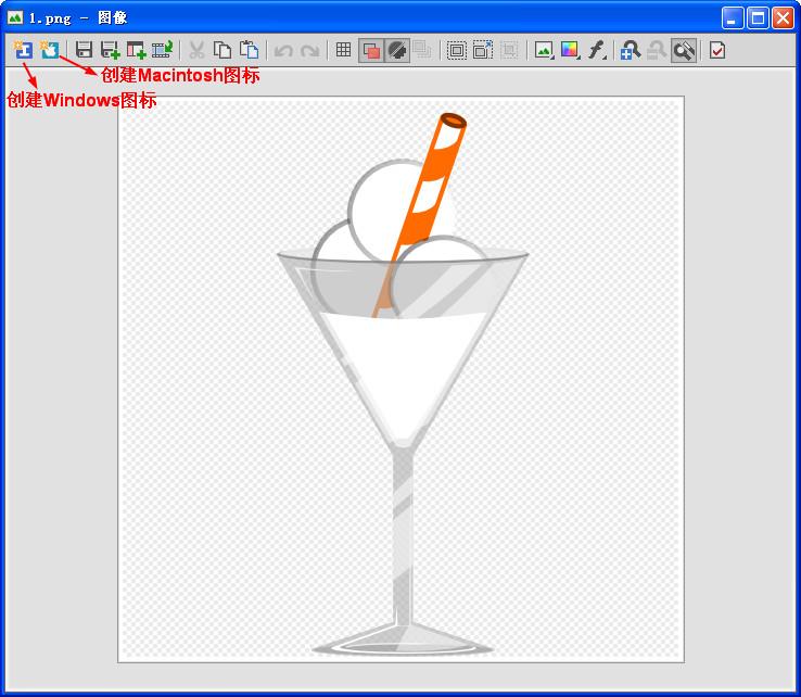 PNG图标制作软件