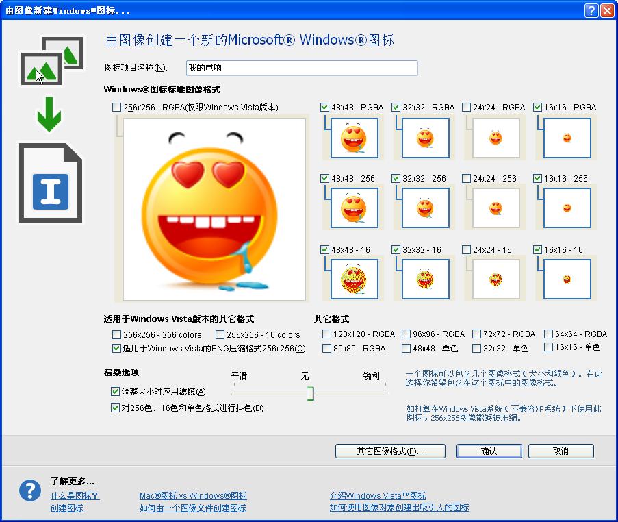 windows图标制作