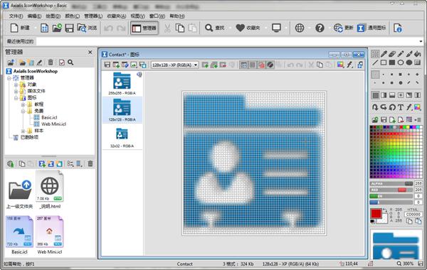 icon图标制作