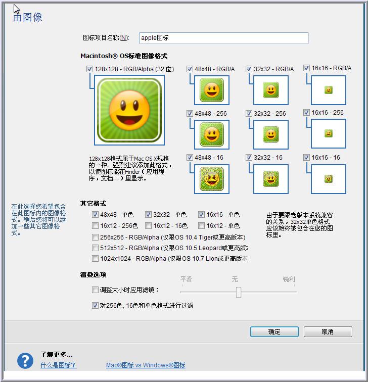 图标制作工具下载