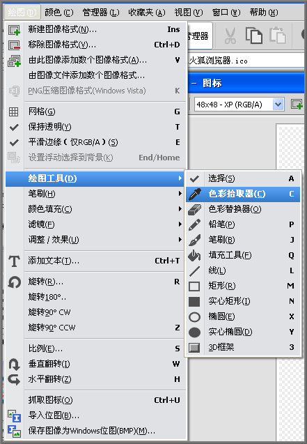 图标编辑软件