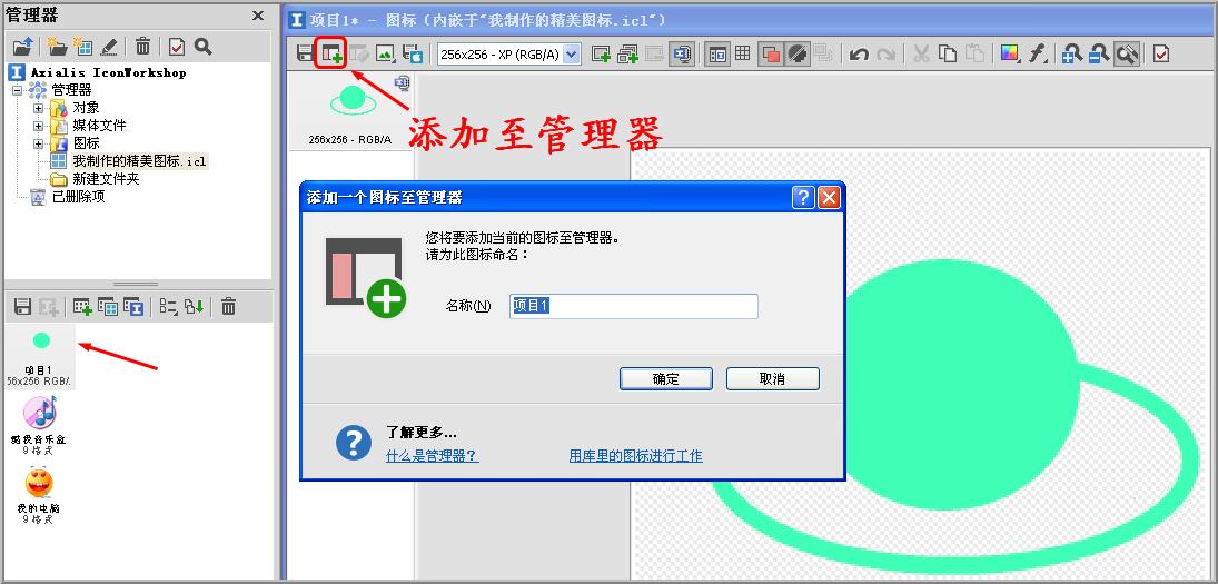 图标制作软件下载