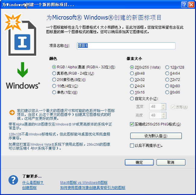 windows图标
