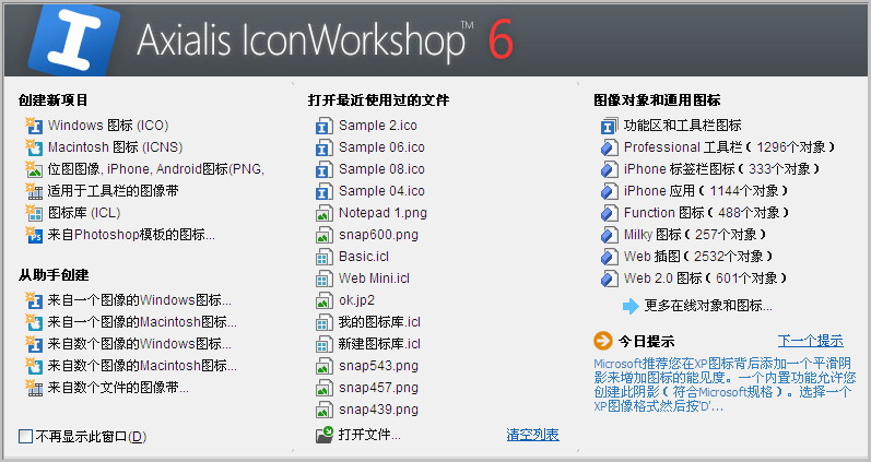 iconworkshop