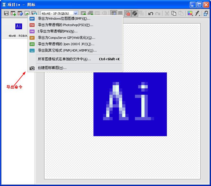 Windows图标制作工具