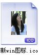 windows图标制作软件