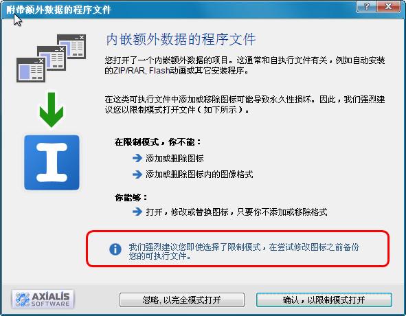 修改应用程序图标