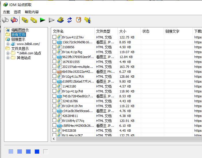 图9:文件扫描