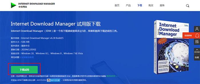 IDM中文网站