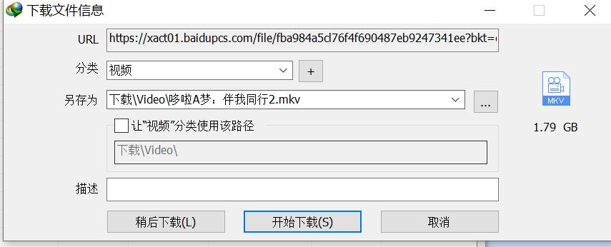 图7:输入下载地址后就可以进行下载了