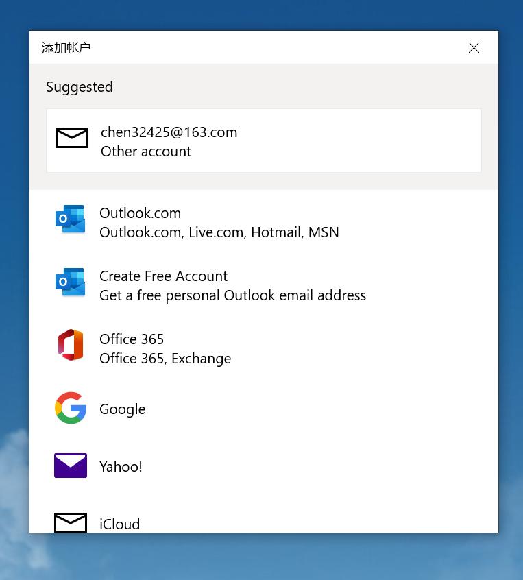 图3:选择自己的电子邮箱账户
