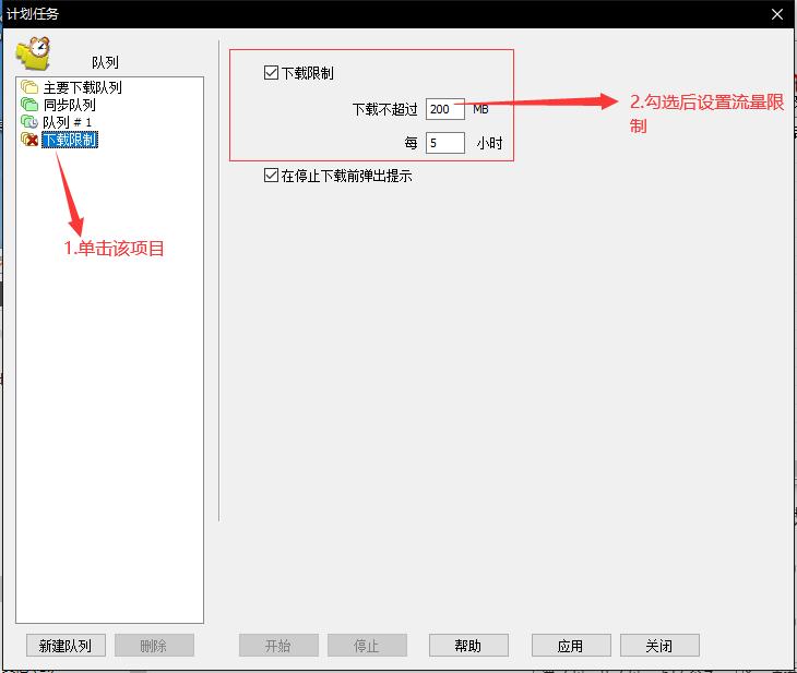 【下载限制】操作窗口