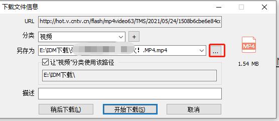 图4:下载视频界面