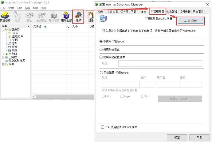 图3:设置代理服务器